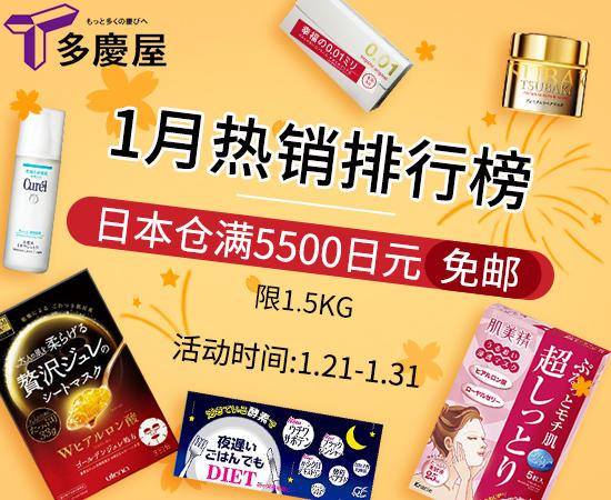 【多庆屋】1月热销排行榜 日本仓满5500日元免邮