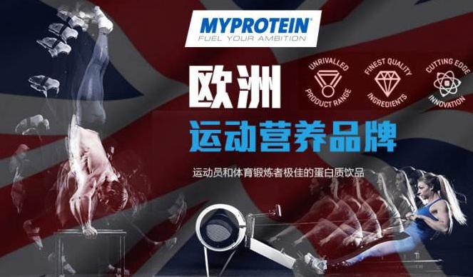 myprotein这牌子怎么样 myprotein官网单品推荐