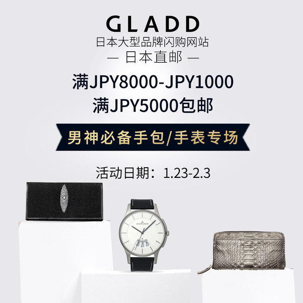 【GLADD】JACOUES LEMANS 专场满5000日元包邮