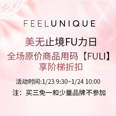 Feelunique中文官网原价商品用码【FULI】享阶梯折扣,傲娇品牌限时加入,最高75折+香港仓满£50免邮