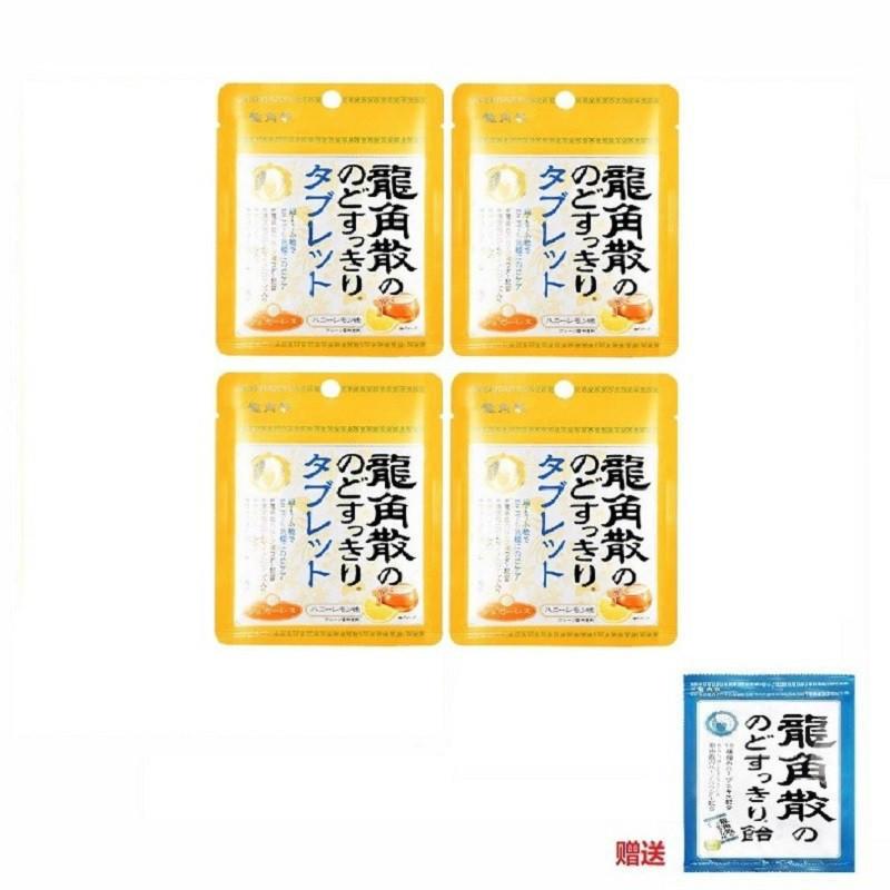 【赠原味 70g 4件包邮装】龙角散 蜂蜜柠檬味含片 10.4g4 赠送龙角散糖果 原味 70g