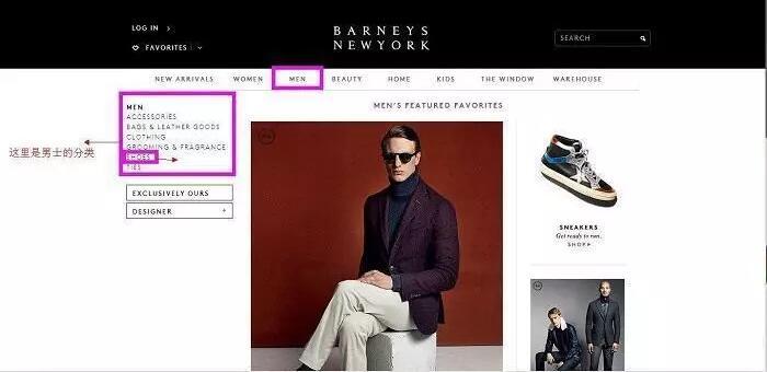 Barneys New York官网优惠码使用方法