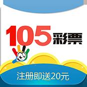 105彩票app