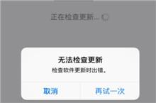 王者荣耀iOS系统无法检查更新怎么办?