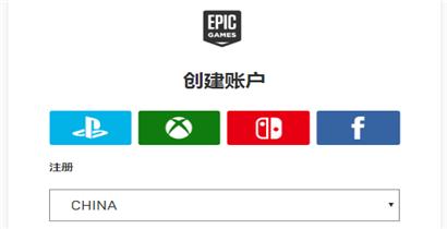 Epic Games Store中国区开放  支持微信支付宝支付