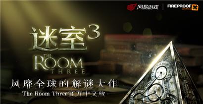 迷室3手游5月15日首发  官方中文版AppStore抢先跑