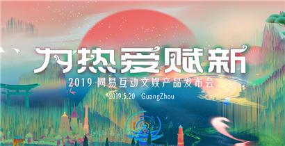 2019网易互动文娱产品发布会  为热爱赋予新生