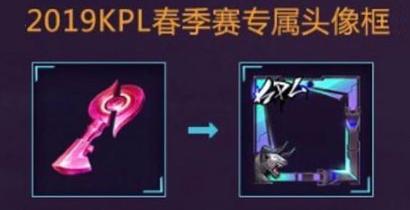 王者荣耀2019KPL累计观赛领头像框活动