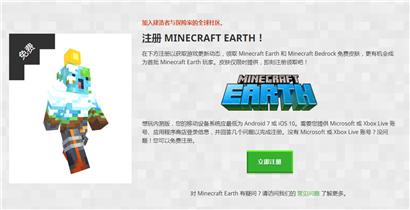 Minecraft Earth手游开启内测  申请注册渠道网址分享