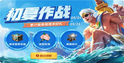 王者荣耀初夏作战周末好礼活动  累计登录领福利奖励
