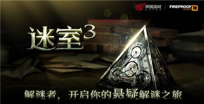 迷室3手游5月28日正式上线  首发五折优惠解锁章节