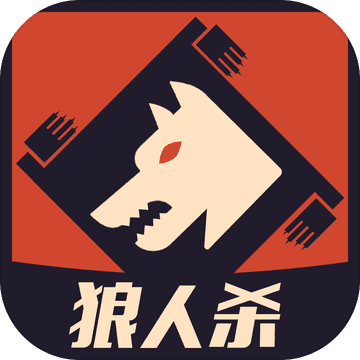 狼人杀app