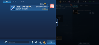 王者荣耀S16聊天频道发召集信息方法
