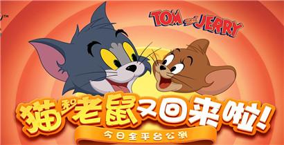 猫和老鼠手游8月1日更新内容爆料