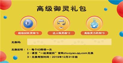 一起来捉妖手游NIKE上海淮海体验店活动