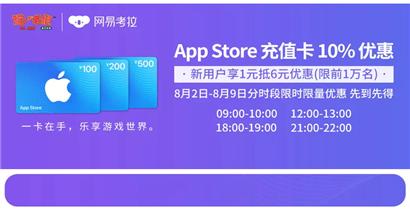 猫和老鼠AppStore充值卡10%优惠活动