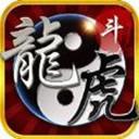龙虎斗游戏手机版