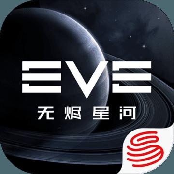 EVE星战前夜:无烬星河