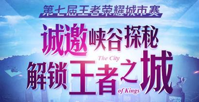 王者荣耀s17诚邀峡谷探秘解锁王者之城活动