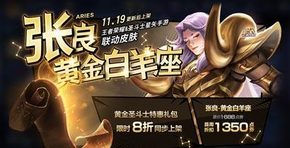王者荣耀11月19日全服不停机更新内容