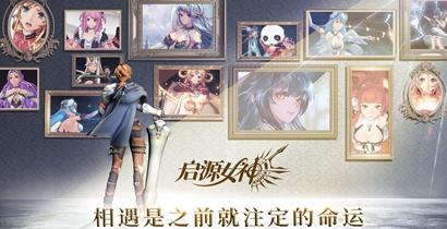 《启源女神》手游11.28全平台公测 3D次世代奇幻RPG来袭