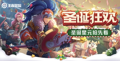 王者荣耀2019圣诞主题星元部件皮肤预览