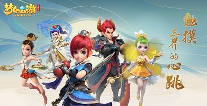 梦幻西游三维版手游评测 经典内容创新玩法