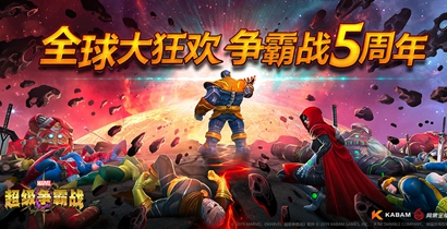 超级争霸战五周年庆活动大全 全球大狂欢争霸战手游