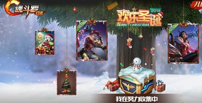 魂斗罗归来2019圣诞节活动大全 欢乐圣诞2019热血重燃