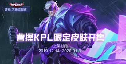王者荣耀曹操KPL限定皮肤正式开售