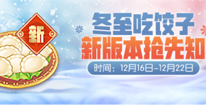 一起来捉妖手游冬至饺子版本活动