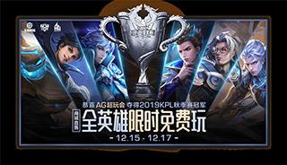 王者荣耀12月17日更新内容