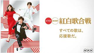 第70回NHK红白歌合战歌单介绍