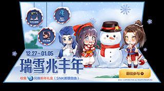 王者荣耀圣诞节活动介绍
