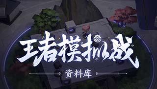 王者模拟战12月31日更新内容