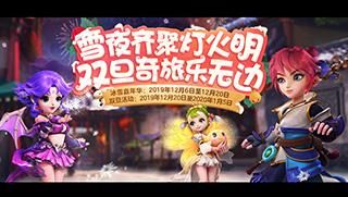 梦幻西游手游12月25日更新内容