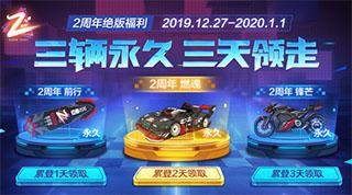 QQ飞车手游累计登录送绝版三件套活动介绍