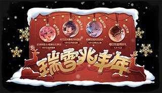 王者荣耀12月31日更新内容