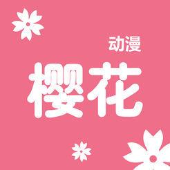 樱花动漫破解版