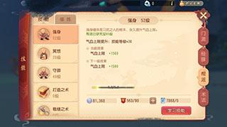 梦幻西游三维版平民快速提升实力方法