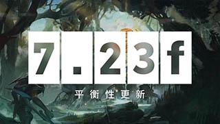 《DOTA2》7.23f更新内容