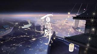 阴阳师百闻牌2020年1月14日更新内容