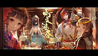阴阳师春节活动福利一览