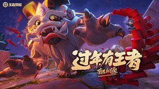 王者荣耀年兽入侵玩法介绍