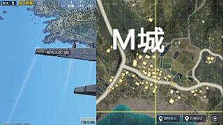 和平精英海岛地图M城吃鸡攻略