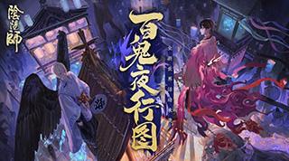 阴阳师百鬼夜行图活动介绍
