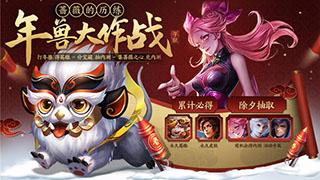 王者荣耀金鼠送礼峡谷新春福利活动介绍