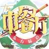 中餐厅东方味道游戏