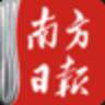 南方日報閱讀器HD